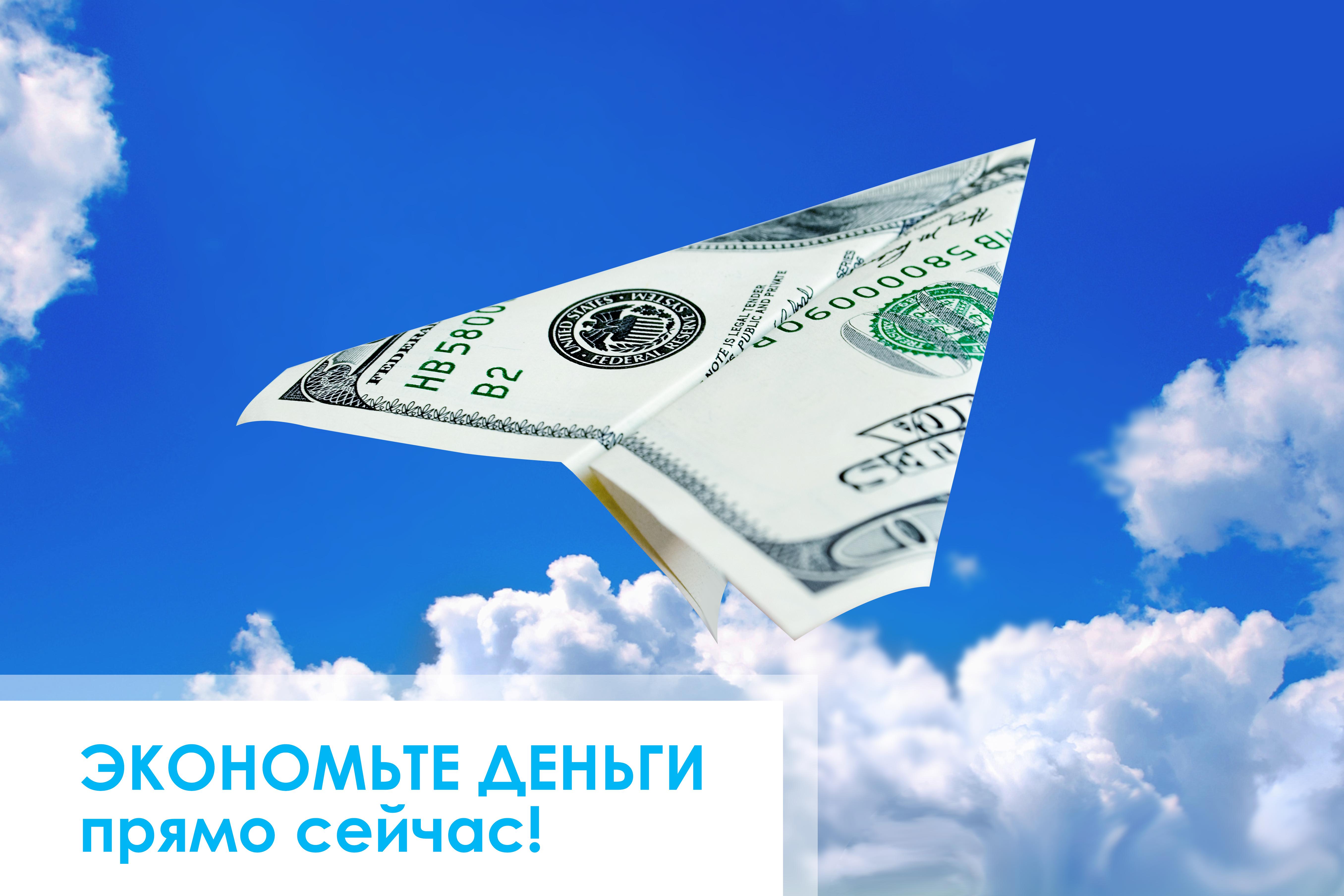 Экономьте com ru возврат денег в течение 30